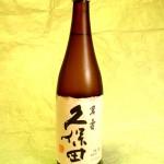 久保田(萬寿)6,000円