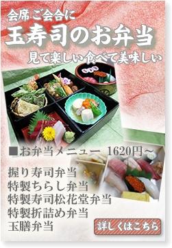 玉寿司のお弁当